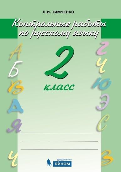 Изображение Контрольные работы  по русскому языку. 2 класс