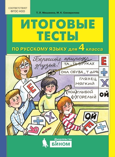 Изображение ИТОГОВЫЕ ТЕСТЫ по русскому языку для 4 класса