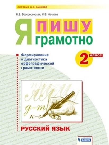 Изображение Русский язык. Я пишу грамотно. 2 класс. Формирование и мониторинг орфографической грамотности