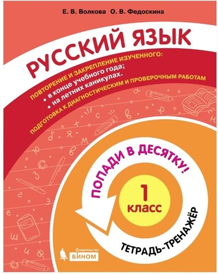 Русский язык. Литературное чтение. Математика. Окружающий мир. 1, 2, 3, 4 классы. Тетрадь-тренажер
