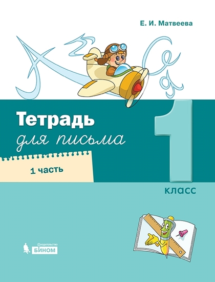 Изображение Тетрадь для  письма. 1 класс.  В 4 частях. Часть 1