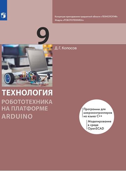 Изображение Технология. Робототехника на платформе Arduino. 9 класс. Учебник