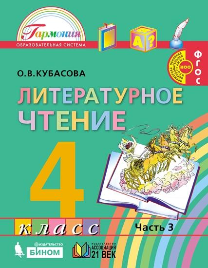 Изображение Литературное чтение. 4 класс. В 4 частях. Часть 3. ЭФУ