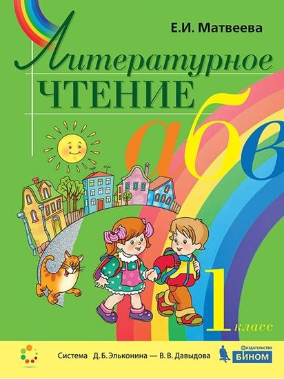 Изображение Литературное чтение. 1 класс.  ЭФУ