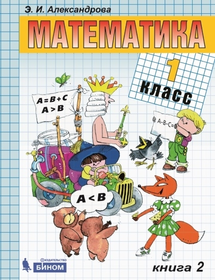 Изображение Математика. 1 класс (в двух частях). Ч. 2. ЭФУ