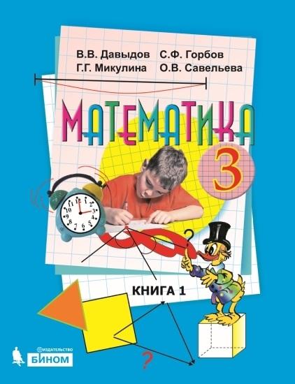 Изображение Математика. 3 класс (в двух частях). Ч. 1. ЭФУ