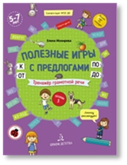 Изображение Играем в предлоги: ОТ, К, ПО, ДО. Пособие для детей 5-7 лет