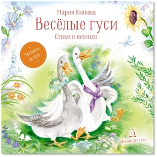 Изображение Весёлые гуси. Стихи и песенки