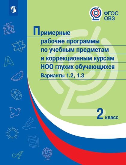Изображение Примерные рабочие программы по учебным предметам и коррекционным курсам НОО глухих обучающихся. Варианты 1.2, 1.3.  2 класс