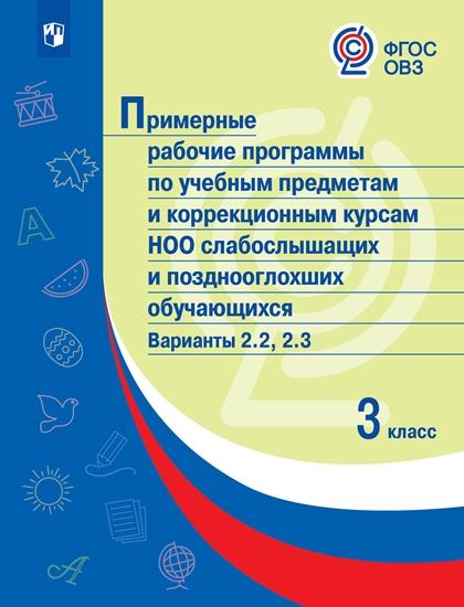 Изображение Примерные рабочие программы по учебным предметам и коррекционным курсам НОО слабослышащих и позднооглохших обучающихся. Варианты 2.2, 2.3. 3 класс