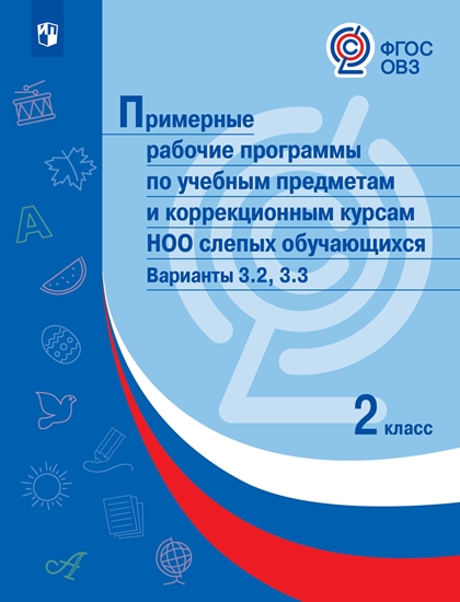 Изображение Примерные рабочие программы по учебным предметам и коррекционным курсам НОО слепых обучающихся. Варианты 3.2, 3.3.  2 класс