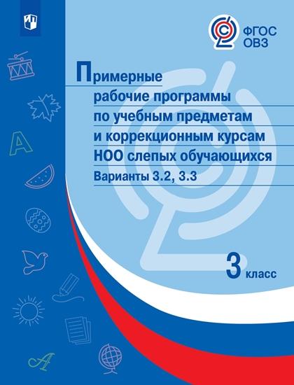 Изображение Примерные рабочие программы по учебным предметам и коррекционным курсам НОО слепых обучающихся. Варианты 3.2, 3.3.  3 класс