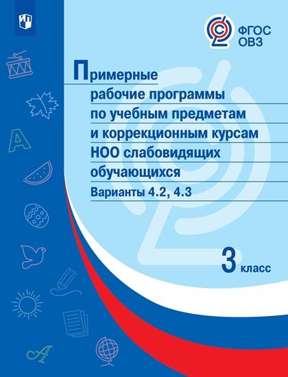 Изображение Примерные рабочие программы по учебным предметам и коррекционным курсам НОО слабовидящих обучающихся. Варианты 4.2, 4.3. 3 класс