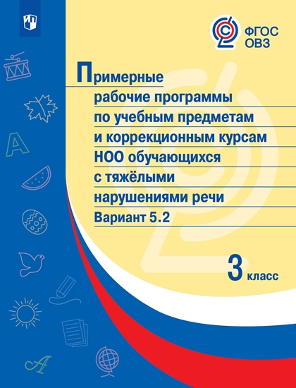 Изображение Примерные рабочие программы по учебным предметам и коррекционным курсам НОО обучающихся с тяжёлыми нарушениями речи. Вариант 5.2. 3 класс