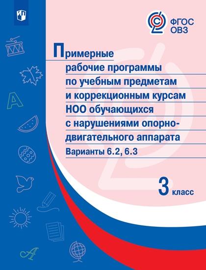 Изображение Примерные рабочие программы по учебным предметам и коррекционным курсам НОО обучающихся с НОДА. Варианты 6.2, 6.3. 3 класс