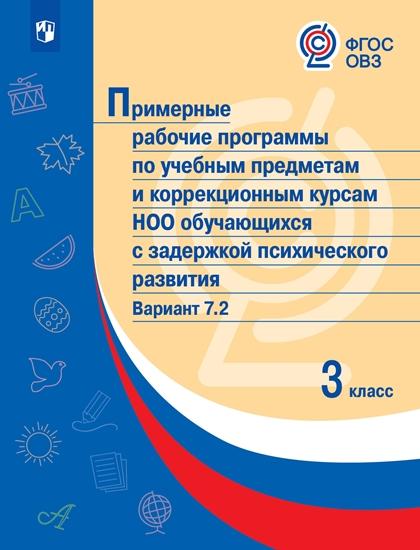 Изображение Примерные рабочие программы по учебным предметам и коррекционным курсам НОО обучающихся с задержкой психического развития. Вариант 7.2. 3 класс