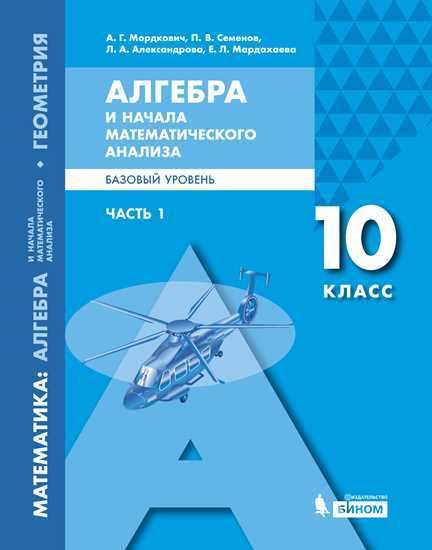 Изображение Алгебра и начала математического анализа. Базовый уровень. 10 класс. Учебник. В 2 ч. Часть 1