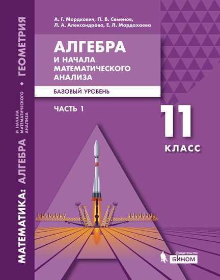 Изображение Алгебра и начала математического анализа. Базовый уровень. 11 класс. Учебник. В 2 ч. Часть 1