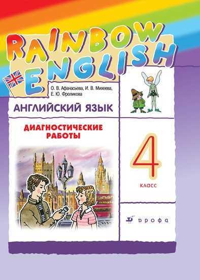 Изображение Английский язык. Диагностические работы. 4 класс