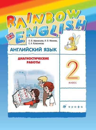 Изображение Английский язык. Диагностические работы. 2 класс