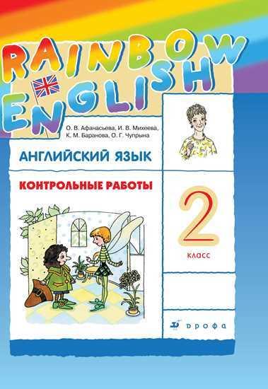 Изображение Английский язык. Контрольные работы. 2 класс