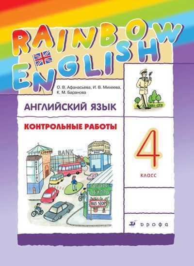 Изображение Английский язык. Контрольные работы. 4 класс