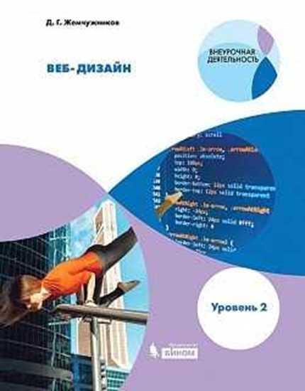 Изображение Web-дизайн.  Уровень 2