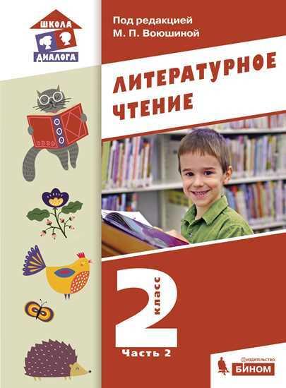 Изображение Литературное чтение. 2 класс. Учебник. В 2 ч. Часть 2
