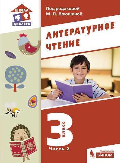 Изображение Литературное чтение. 3 класс. Учебник. В 3 ч. Часть 2
