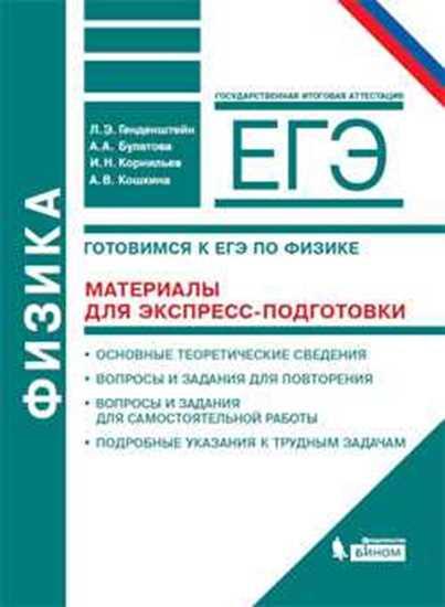 Физика. Генденштейн Л.Э. и др. 7-11 классы