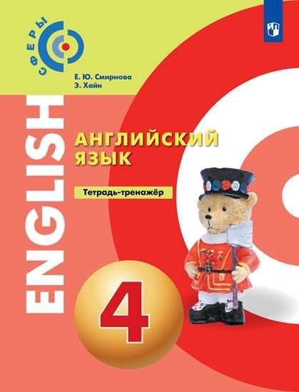 Изображение Английский язык. Тетрадь-тренажёр. 4 класс