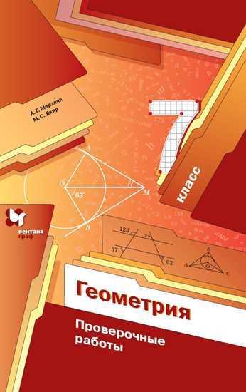 Изображение Геометрия. Проверочные работы. 7 класс.