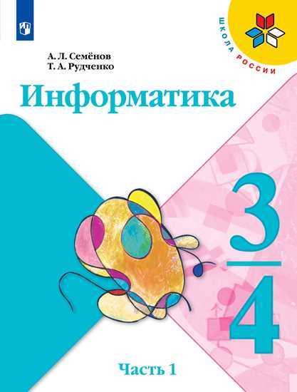 Изображение Информатика. 3-4 класс. Учебник. Часть 1
