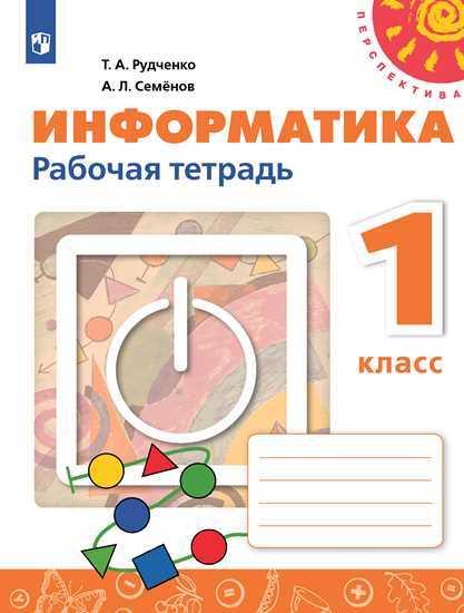 Изображение Информатика. Рабочая тетрадь. 1 класс