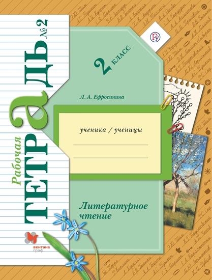 Изображение Литературное чтение. 2 класс. Рабочая тетрадь. В 2 ч. Часть 2