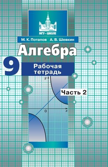 Изображение Алгебра. Рабочая тетрадь. 9 класс. В 2 частях.Часть 2
