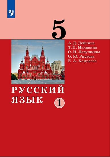 Изображение Русский язык. 5 класс. Учебник. 2 ч. Часть 1