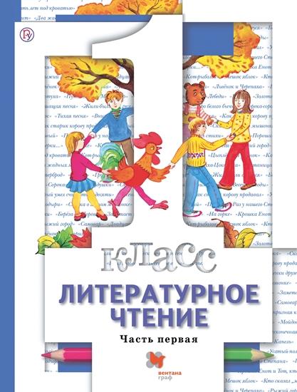 Изображение Литературное чтение. 1 класс. Учебник. В 2 ч. Часть 1