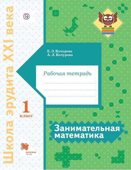 Изображение Занимательная математика. Рабочая тетрадь. 1 класс