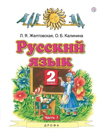 Изображение Русский язык. 2 класс. Учебник. В 2 ч. Часть 1