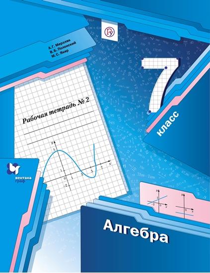 Изображение Алгебра. 7 класс. Рабочая тетрадь. В 2 ч. Часть 2
