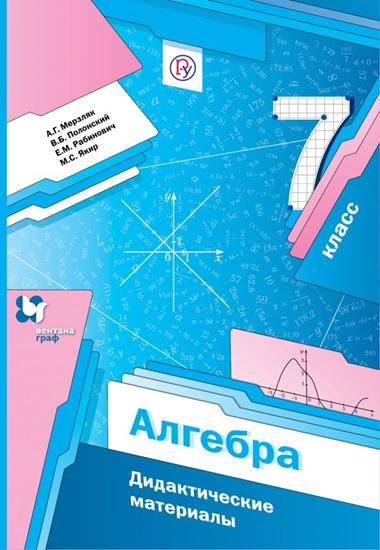Изображение Алгебра. 7 класс. Дидактические материалы
