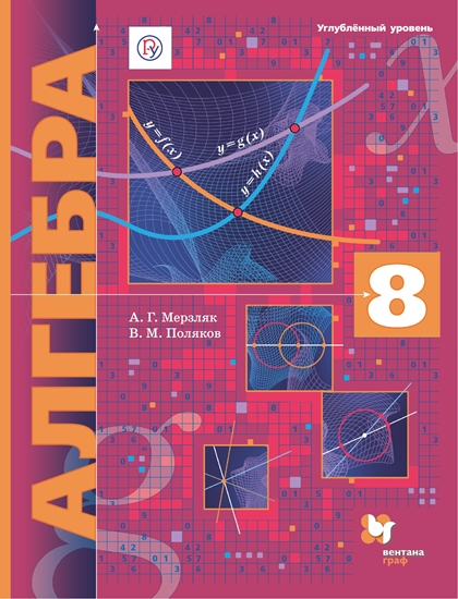 Изображение Алгебра. 8 класс. Учебник. Углублённый уровень