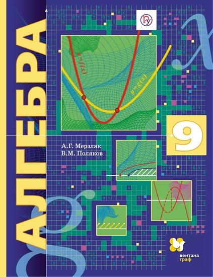 Изображение Алгебра. 9 класс. Учебник. Углублённый уровень