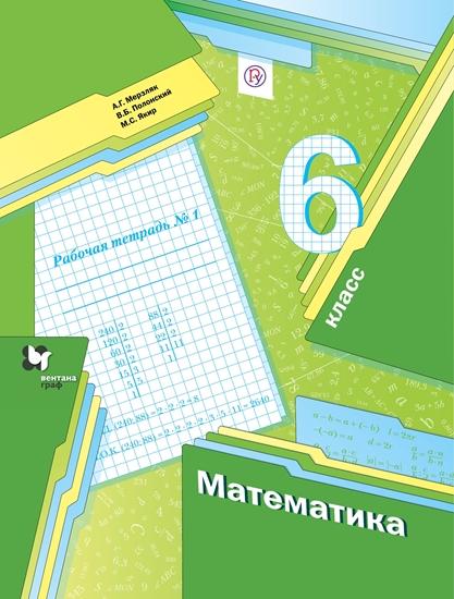 Изображение Математика. 6 класс. Рабочая тетрадь. В 3 ч. Часть 1