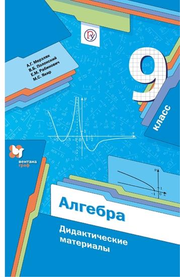 Изображение Алгебра. 9 класс. Дидактические материалы