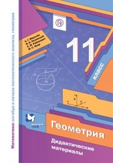 Изображение Геометрия. 11 класс. Дидактические материалы (базовый)