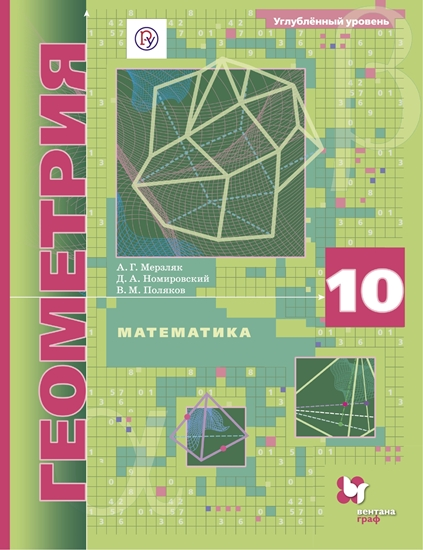 Изображение Геометрия. 10 класс. Учебник. Углублённый уровень