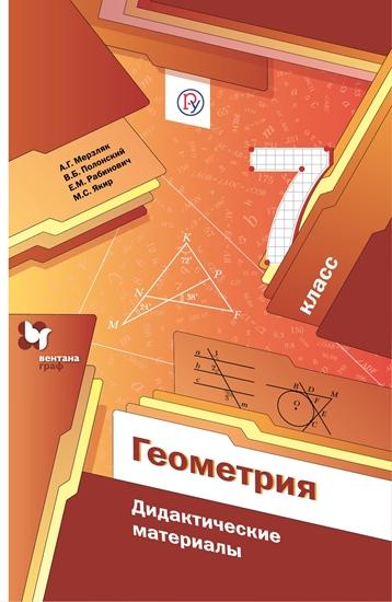 Изображение Геометрия. 7 класс. Дидактические материалы