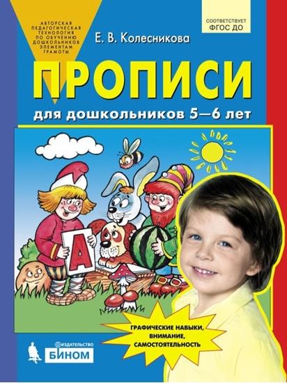 Изображение Прописи для дошкольников 5-6 лет